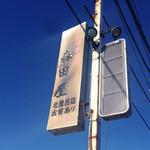 森田屋 - 2013年12月