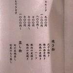 角壱 - お品書き