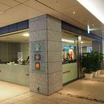 スターバックス・コーヒー - スターバックスコーヒー 新宿野村ビル店