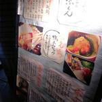 町衆料理 京もん - 木屋町通りにある店外のメニュー