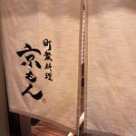 町衆料理 京もん - 入口の暖簾