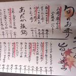 町衆料理 京もん - 旬のメニュー