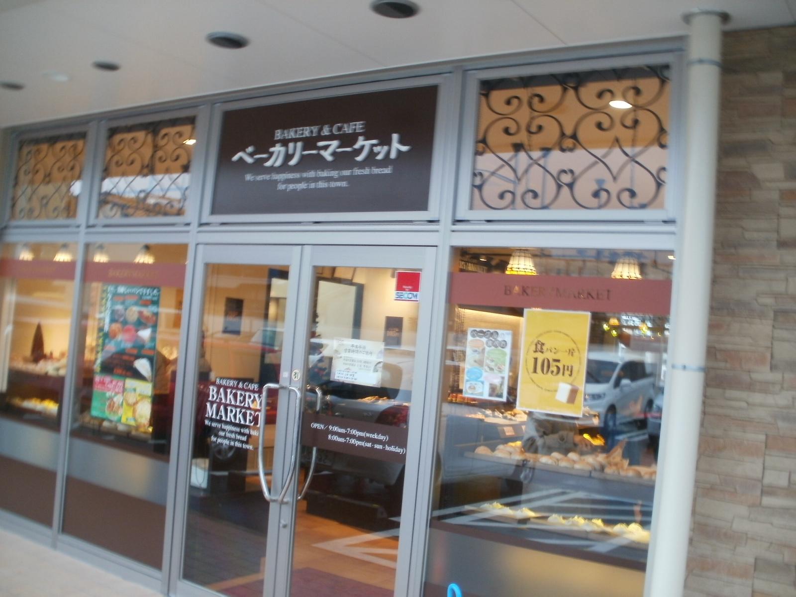 ベーカリーマーケット 倉吉駅前店