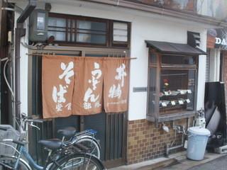 勝部食堂 - お店です