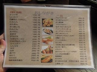 てんきゅう - 串焼きメニュー