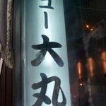 ニュー大丸 - ニュー大丸 平野店
