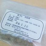 23261449 - 茶ブレ 裏