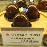 ステラ☆マリス - さっぽろスイーツ2013グランプリ