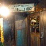 居酒屋 カンカン酒場 - ニコニコ商店とありますが、カンカンさんの店内です(笑)