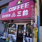 彫刻喫茶 三鈴 - 彫刻喫茶 三鈴