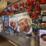 ビッグオーブン・チキンアサヒ - クリスマス一色のお店の一角