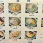 23268438 - 麺メニュー