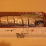 喜楽 - H25/9さんま寿司