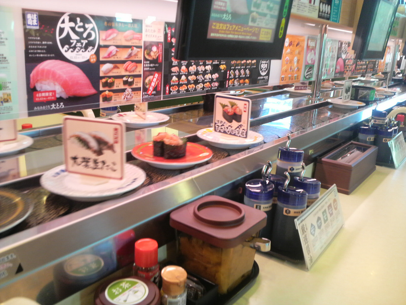 はま寿司 4号白河店