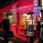 パイレーツ クレープ - ピンクの建物が目印!