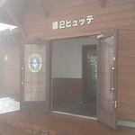 箱館山レストラン・第2ヒュッテ - ガスの酷い日でしたので…。