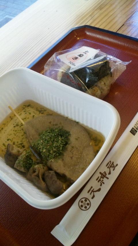 天神屋 清水駅前店 name=