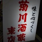 菊川酒蔵 東店 - 看板