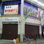 菊川酒蔵 東店 - 外観。お店は二階です( ´ ▽ ` )ノ