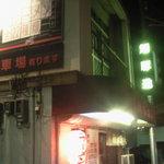 麺豚進 - 夜の外観