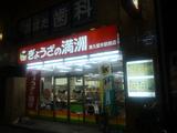 ぎょうざの満洲 東久留米駅前店