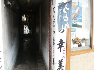 幸美 本店 - 9号線沿いの入り口