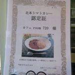 room 720 - トマトカレー認定No16