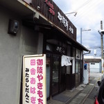 御陵餅本舗 - お店の入り口