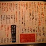 ちょんまげ食堂 ラーメン部 - メニュー