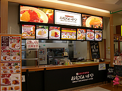 おむらいす亭 成田ユアエルム店