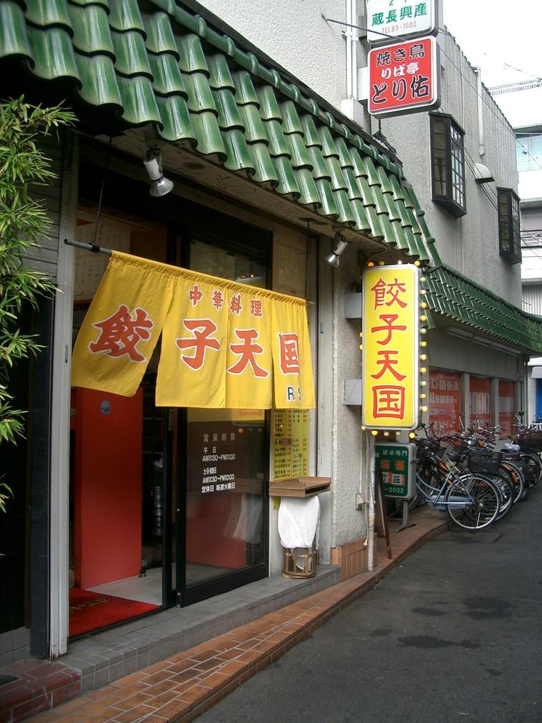 餃子天国 RS芥川店