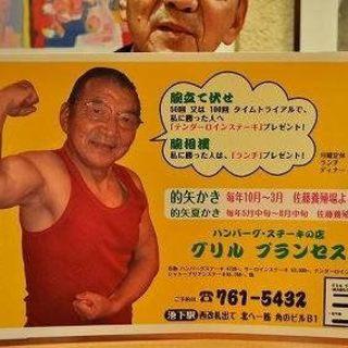 気力があれば老いはこない!!(byマスター)