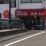 餃子 のぶ - お店の外観