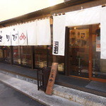 拉麺いさりび - 店外