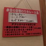 カフェアブリ - 本日の日替わりカレー3種