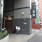 割烹 吉浜 - 入り口への階段