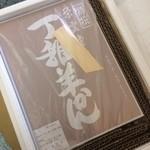 23297308 - 福井のマイレビュアさんから丁稚ようかんをいただきました!