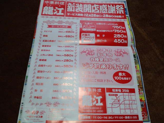 中華料理 龍江 境港店