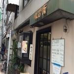 味芳斎 - 第一京浜より一本東京タワーよりの道にあります。