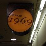 居酒屋 1969 - OptioA30:看板