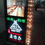 秋田料理 まさき - めじるしの看板