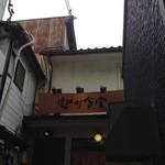 近江町食堂 - 通りの奥にあるお店