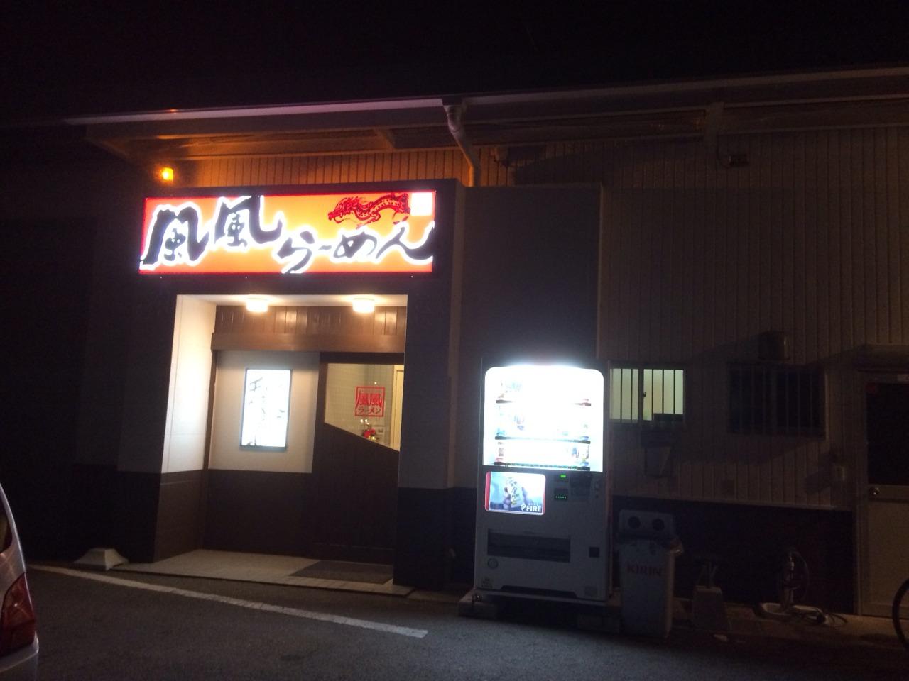 風風ラーメン 飯山店