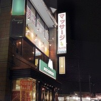 博多フードパーク 納豆家 粘ランド - モスバーガー薬院店の2階に移転しました。