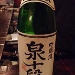 魚Bar 一歩 - 出羽桜 吟醸 泉十段(660円)
