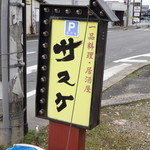サスケ - 外観写真:一品料理・居酒屋 サスケ