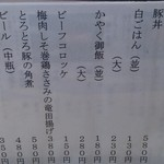 23308675 - メニュー②