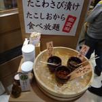 日本橋からり - たこわさび漬け&たこ塩辛&たこキムチ食べ放題