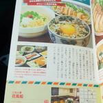 ごはん屋 花風船 - 2013年11月ランチパスポートvol.1(~2013.11.24)