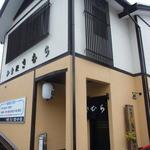 和食処 きむら - お店の入り口